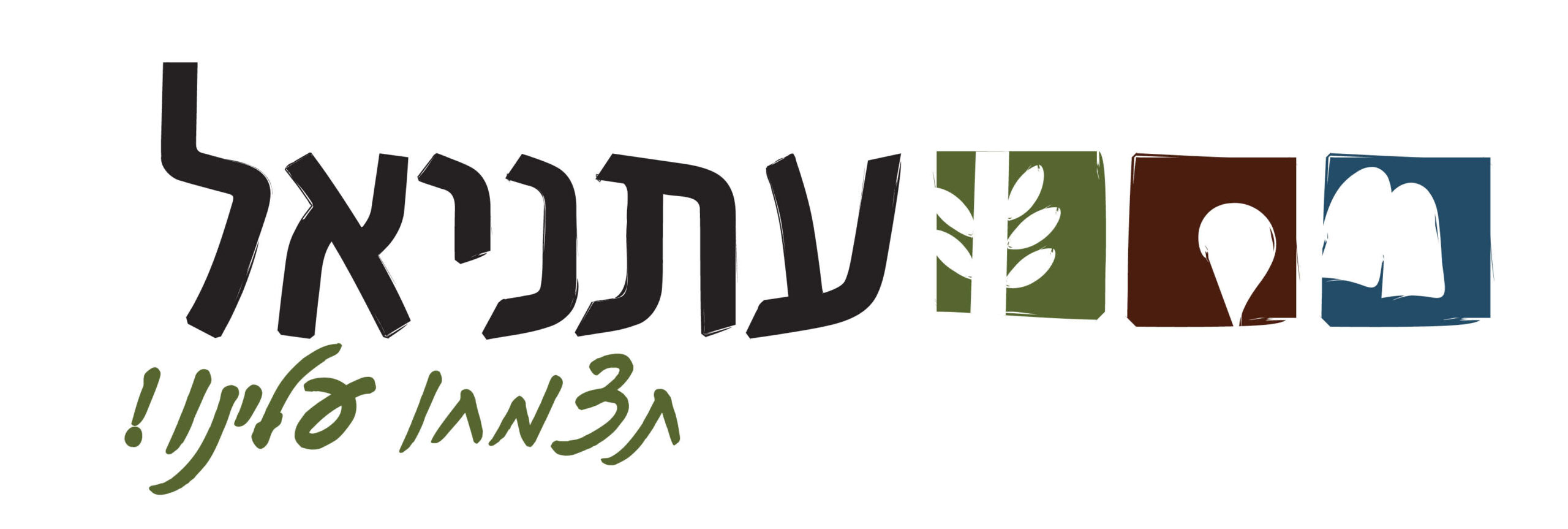 עתניאל לוגו
